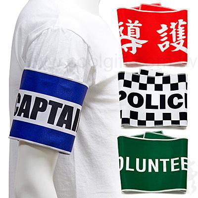 可調式布製臂章
