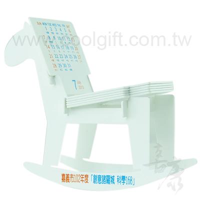 客製化搖椅桌曆