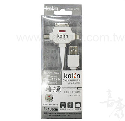 歌林3in1超薄手機充電傳輸線